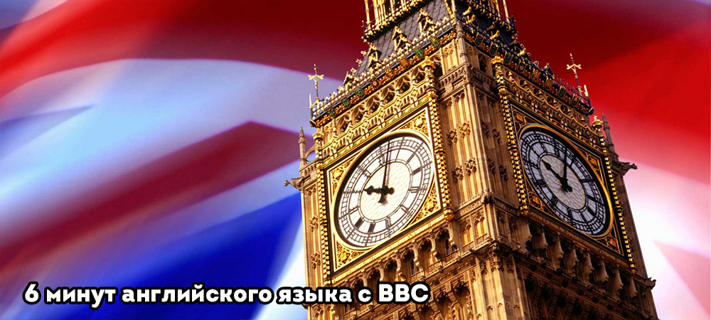 The house of parliament текст с переводом за 8 класс