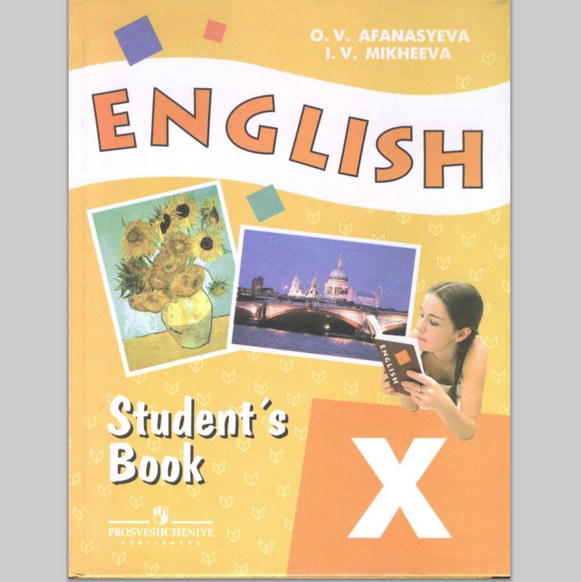 Читать учебник михеевой и афанасьевой для 9 класса