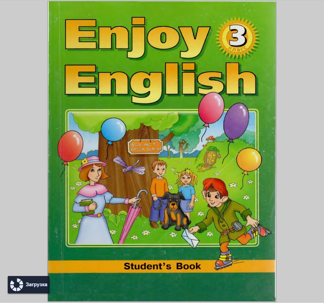 Скачать учебник enjoy english для 3 класса