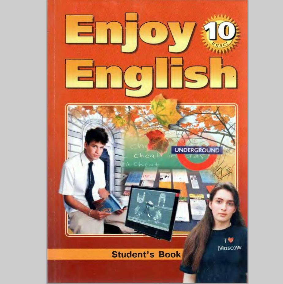 Учебник биболетова скачать 10 класс английский