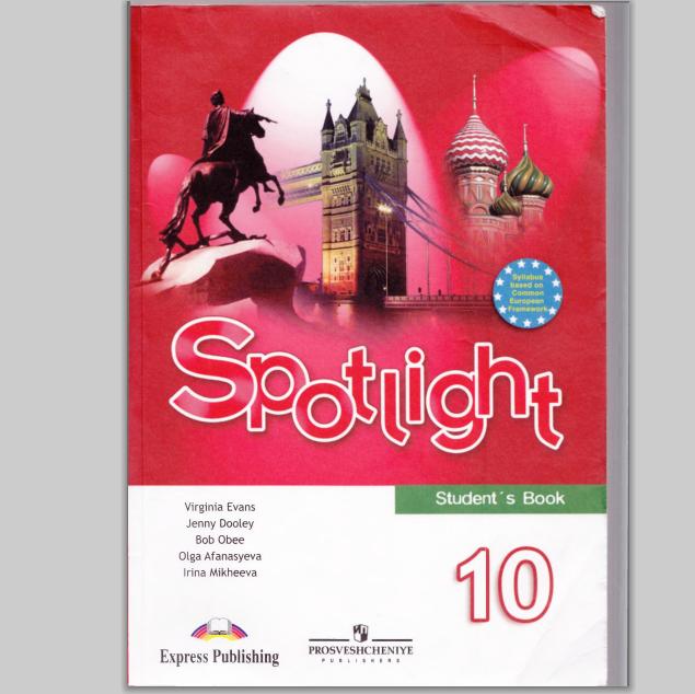 spotlight 10 класс учебник скачать