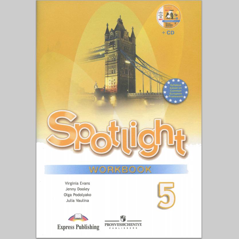 Скачать учебник spotlight 5 класс бесплатно pdf