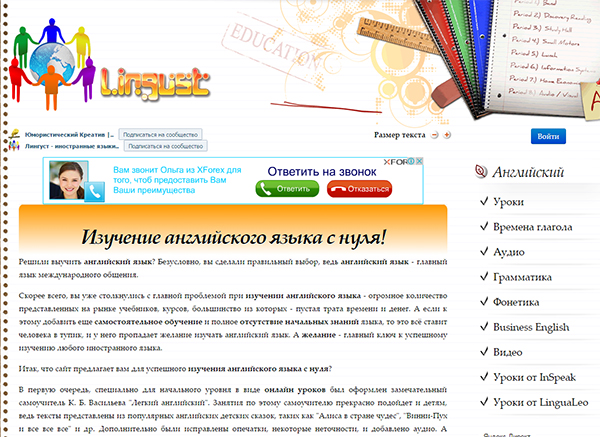 Сайты для самостоятельного изучения английского