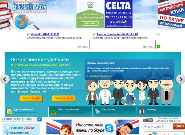 Сайты обучения английского языка бесплатно бесплатное обучение пенсионеров работе на пк