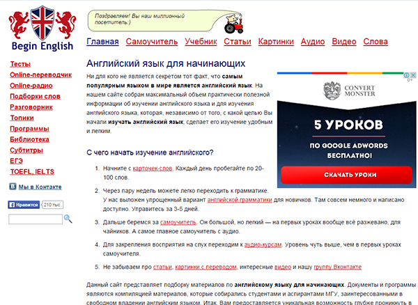 Сайты обучения английского языка бесплатно бесплатное обучение оптимизации