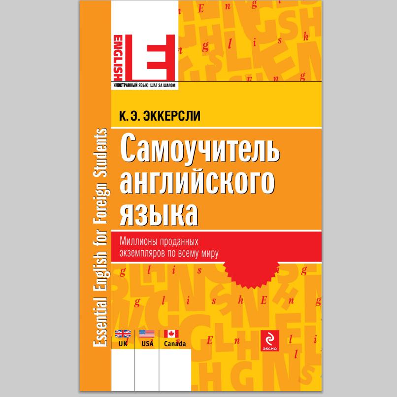 учебники английский