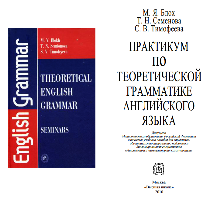 Английская грамматика блох решебник онлайн